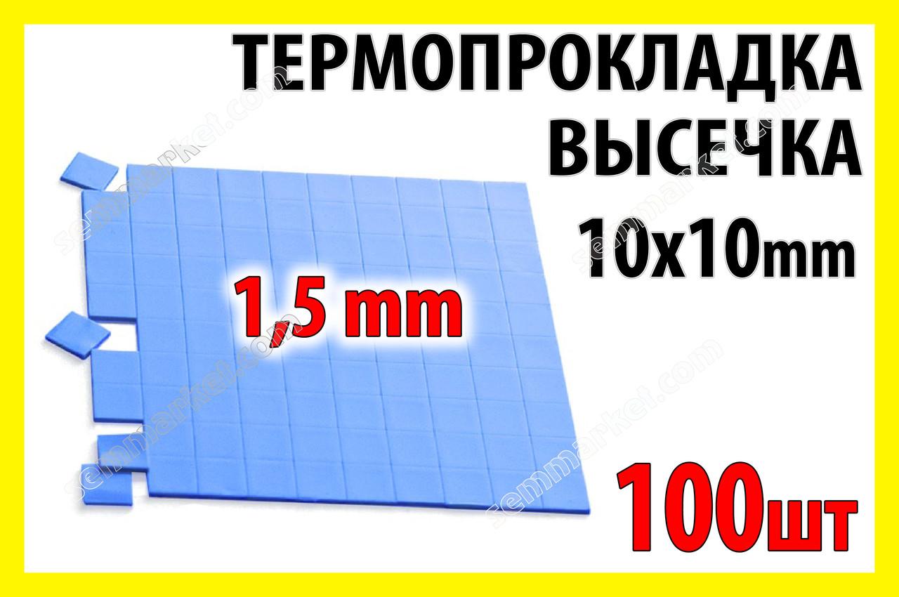 Термопрокладка СР 1,5мм 10х10мм высечка 100шт синяя форматная термоинтерфейс термопаста