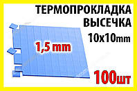Термопрокладка СР 1,5мм 10х10мм высечка 100шт синяя форматная термоинтерфейс термопаста, фото 1