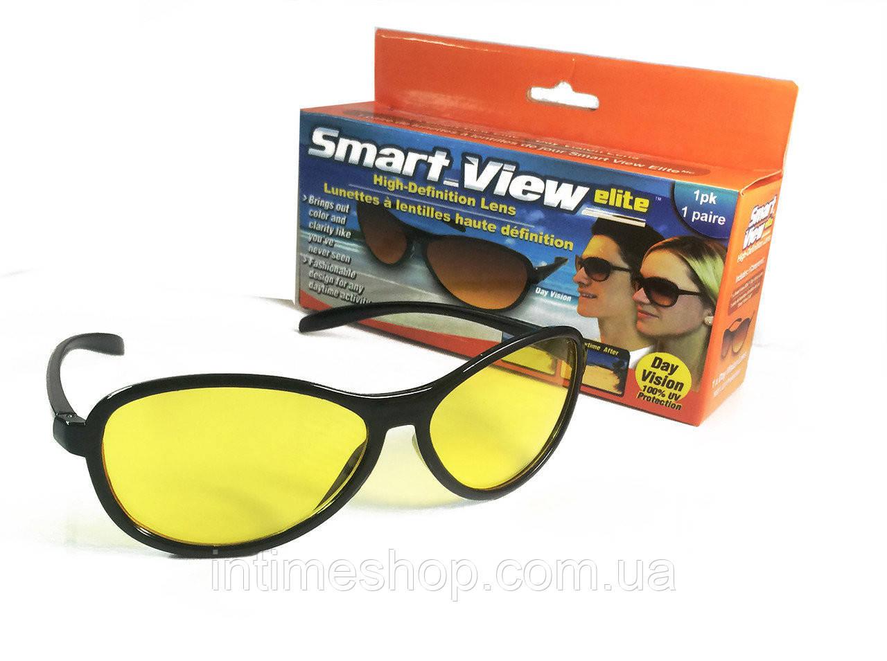 🔝 Очки антифары для водителей Smart View 1 шт. для ночного вождения, с доставкой по Киеву и Украине | 🎁%🚚