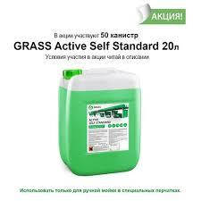 Активная пена для мойки самообслуживания Grass Active Self Standard