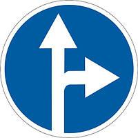 Предписывающие знаки — 4.4 Движение прямо или напрямо, дорожные знаки