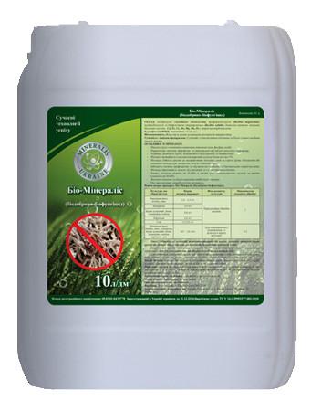 Биоудобрение для полевых и плодовых культур Био-Минералис - 10 л