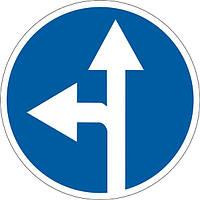 Предписывающие знаки — 4.5 Движение прямо или налево, дорожные знаки