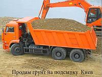 Грунт на подсыпку с достакой Киев и Киевская область!