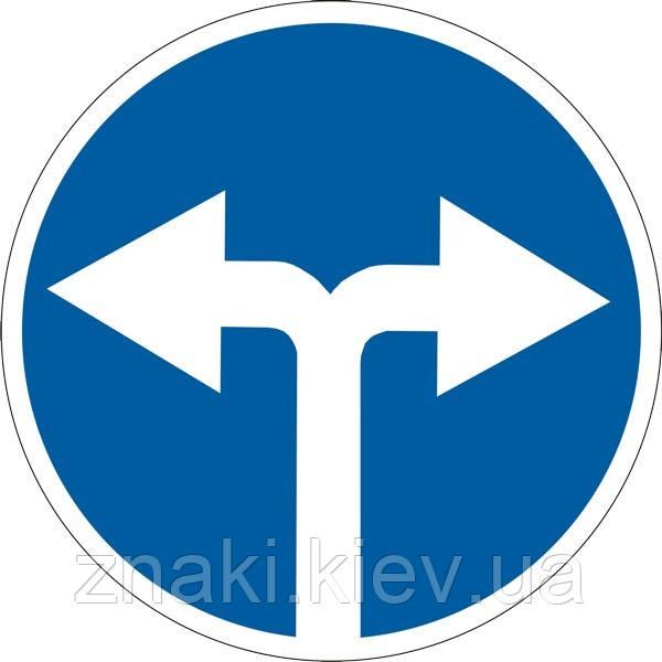 Предписывающие знаки — 4.6 Движение направо или налево, дорожные знаки