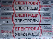 Електроди ОЗЛ-25Б, фото 2