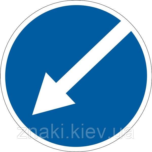 Предписывающие знаки — 4.8 Объезд препятствия с левой стороны, дорожные знаки