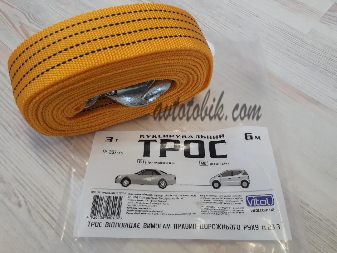 Трос буксировочный лента Vitol 3 тонны (ТР-207-3-1)