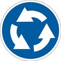 Предписывающие знаки — 4.10 Круговое движение, дорожные знаки