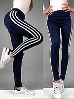 Спортивные женские лосины  с лампасами, ЦВЕТ СИНИЙ,  размер 46-48