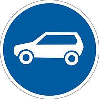 Предписывающие знаки — 4.11 Движение легковых автомобилей, дорожные знаки