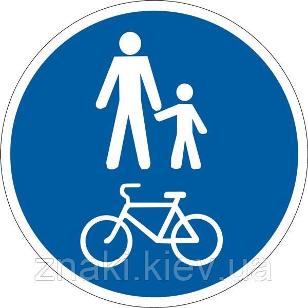 Предписывающие знаки — 4.14 Дорожка для пешеходов и велосипедистов, дорожные знаки