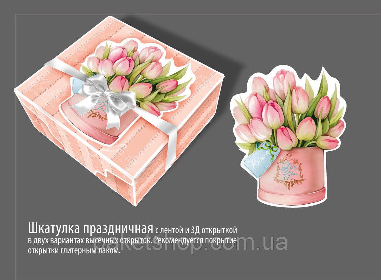 """Подарочная бумажная коробка с атласной лентой «Открытка"""", 700 грамм"""