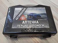 Аптечка автомобильная  АМА-1