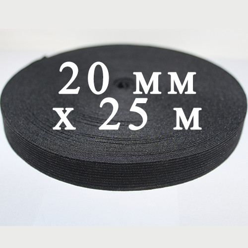 Резинка, Эластичная Лента, черная, ширина 20мм. х 25м.