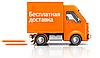 🔝 Безкоштовна доставка відділення Нової Пошти при повній передоплаті! | 🎁%🚚