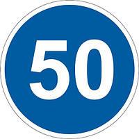Предписывающие знаки — 4.16 Ограничение минимальной скорости, дорожные знаки