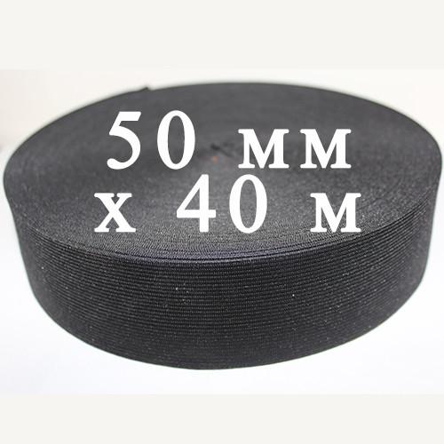 Резинка, Эластичная Лента, черная, ширина 50мм. х 40м.
