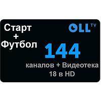 Подписка на OLL TV пакет «Старт + Футбол» на 6 месяцев