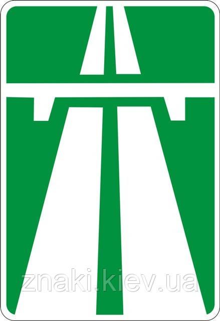 Информационно— указательные знаки — 5.1 Автомагистраль, дорожные знаки