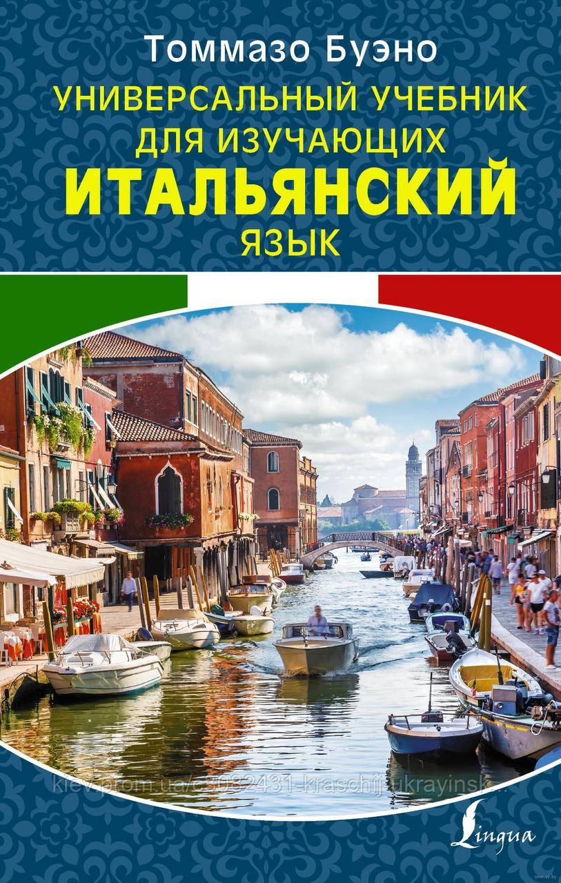 Універсальний підручник для тих, хто вивчає італійську мову Томмазо Буено, 2019
