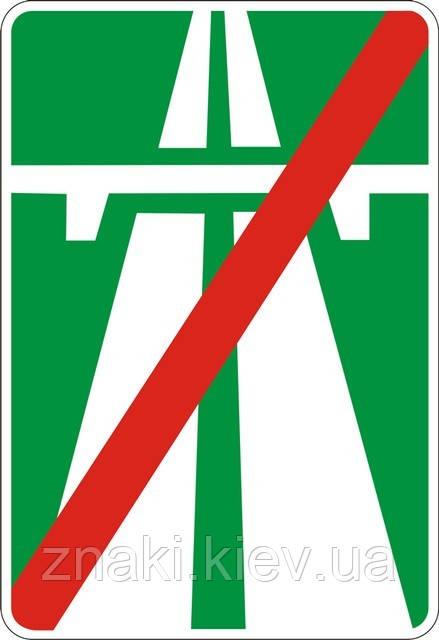 Інформаційно— вказівні знаки — 5.2 Кінець автомагістралі, дорожні знаки
