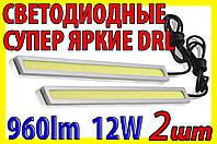 Дневные ходовые огни 17СБ белый светодиодные лампы DRL ДХО LED COB авто свет фары противотуманки