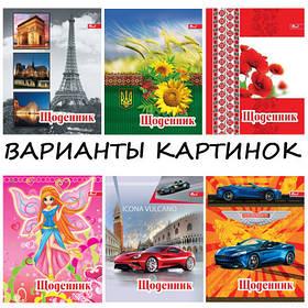 Дневник (украинский) обложка цветная 48 лист