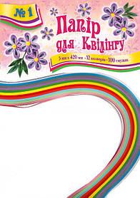 Бумага цветная для квиллинга № 1 -  5ммХ420 мм 12 цветов