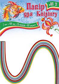 Бумага цветная для квиллинга № 2 - 7ммХ420 мм 12 цветов
