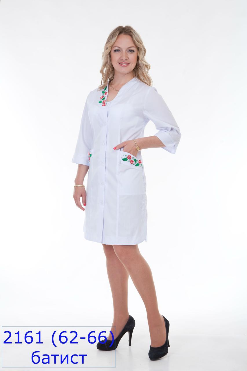 Женский медицинский белый халат с вышивкой на пуговицах, рукава 3/4, батист, 62-66
