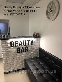 Beauty Bar Руки&Ножницы, г. Бахмут, ул.Свободы 14, тел. 0957547705