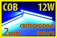 Дневные ходовые огни 17ЧС синие светодиодные лампы DRL ДХО LED COB авто свет фары противотуманки