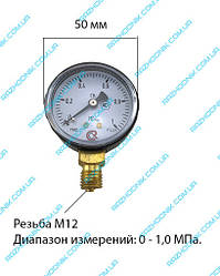 Манометр вуглекислотний 1 МПа МП-50
