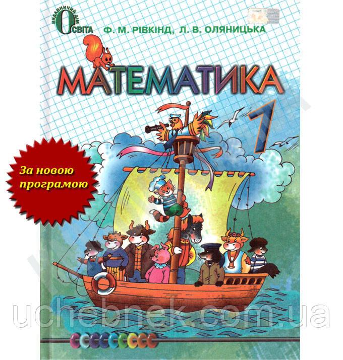 МАТЕМАТИКА 1 КЛАС РіВКіНД