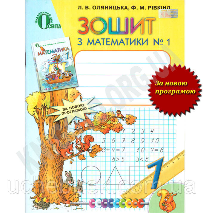 гдз онлайн робочий зошит з математики№2 2 клас ривкинд