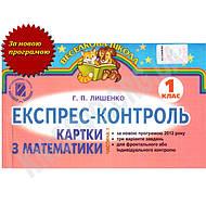 Експрес-контроль Веселкова школа Картки з математики 1 клас Частина 1 Нова програма Г. П. Лишенко. Вид-во: Генеза, фото 1