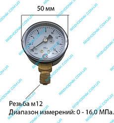 Манометр вуглекислотний 16 МПа МП-50