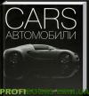Cars. Автомобили Почувствуй скорость