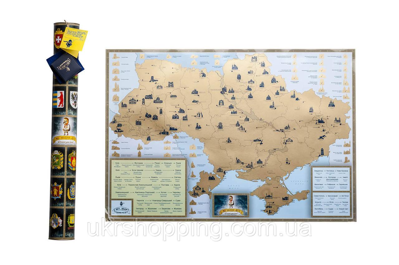 Скретч карта Украины, My Map Native Edition, карта путешествий, UKR
