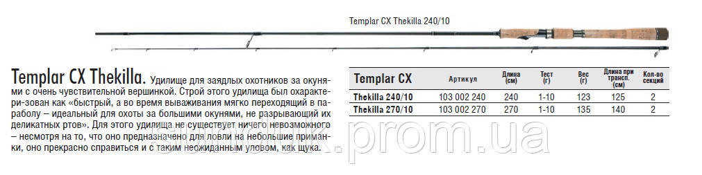 Спиннинг Templar CX Thekilla 270