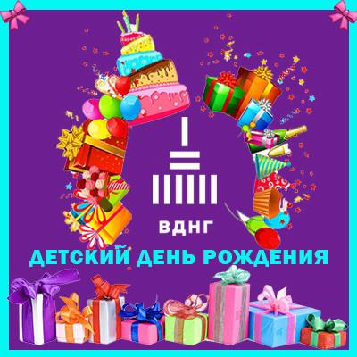 Детские Дни Рождения на ВДНГ (ВДНХ)