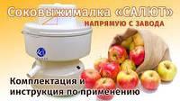"""Соковыжималка электрическая бытовая  СВПР-201 """"Салют"""""""