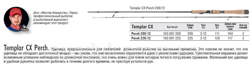 Спиннинг Templar CX Perch 200