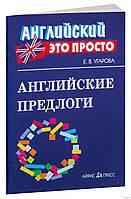 Английские предлоги  Елена Угарова, 2015
