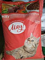 Мяу Корм для Котов с Печенью 11 кг