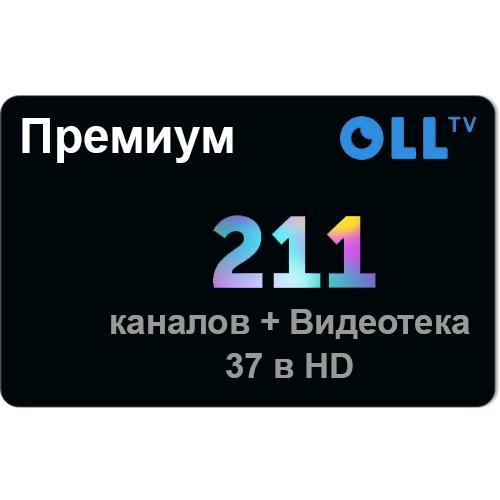 Подписка на OLL TV пакет «Премиум» на 6 месяцев