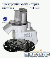 Овощерезка-тёрка электрическая бытовая ЭТБ-2
