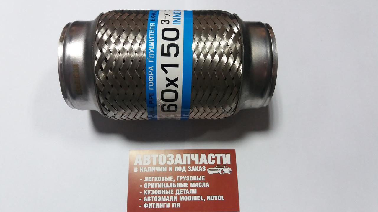 Гофра приемной трубы 60х150 (3-х слойная) EuroEx