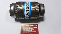 Гофра выхлопной трубы 60х150 3-х слойная пр-во EuroEx